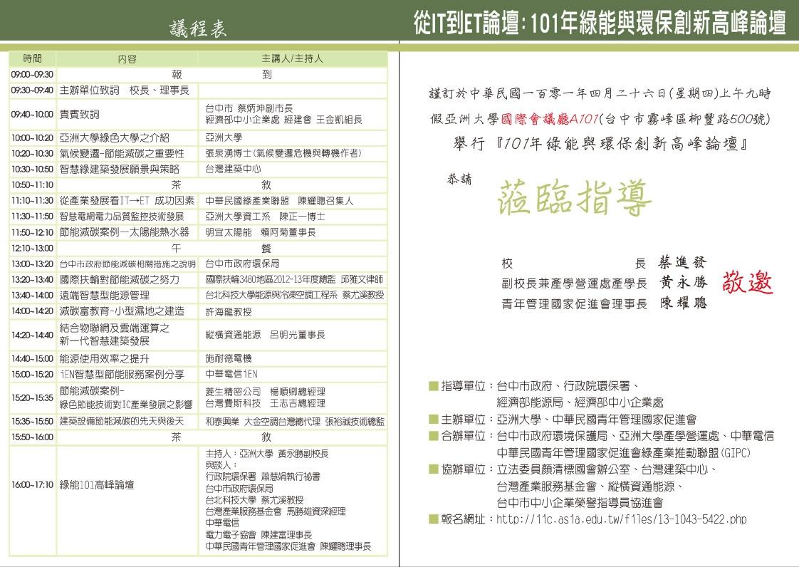 20120426亞洲大學-101年綠能與環保創新高峰論壇